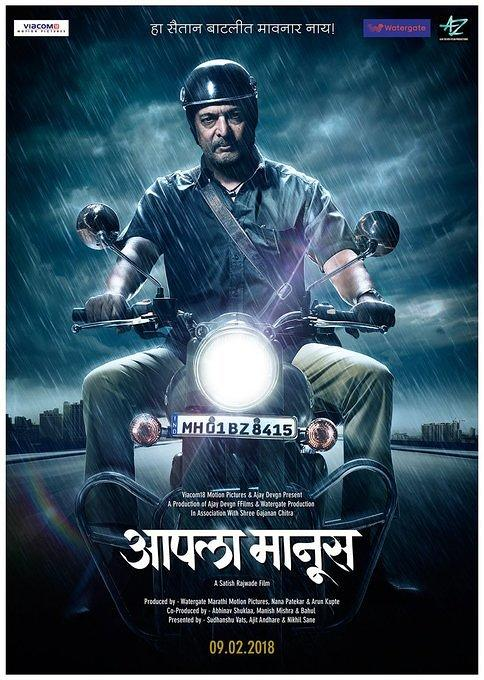 First-look-poster-of-Marathi-film-Aapla-Manus
