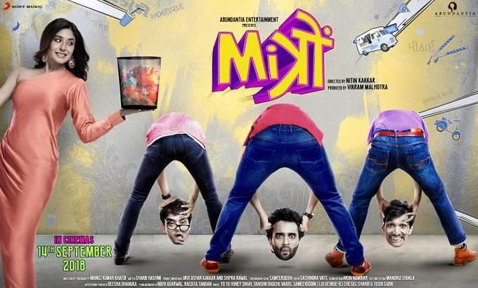 First-look-poster-of-Mitron
