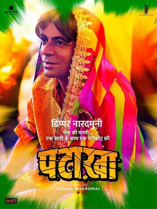 first-look-poster-of-Pataakha-3