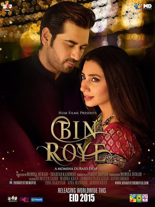 pakistani-movie-bin-roye-poster-4